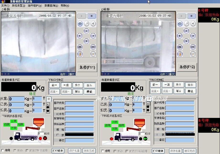 自动灌装系统软件